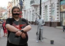 На Арбате прошла акция протеста уличных музыкантов