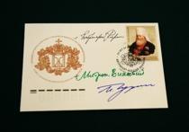 Белгородского митрополита изобразили на почтовой марке