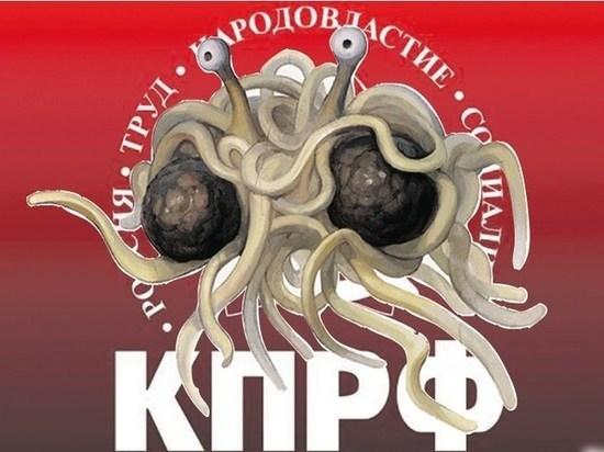 Курское отделение КПРФ делает ставку православных на пастафарианцев. Каких кандидатов молодое крыло компартии отправляет на выборы
