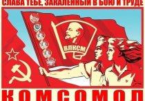 29 октября вся страна отпразднует 99-летие комсомола