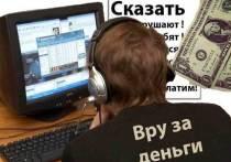 Интернет как поле применения навыков профессиональных провокаторов