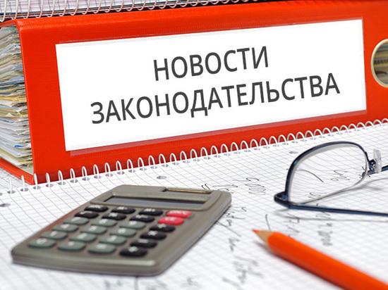 Часть законов, вступивших в силу  с 1 декабря 2017 года, коснутся непосредственно каждого  из жителей России
