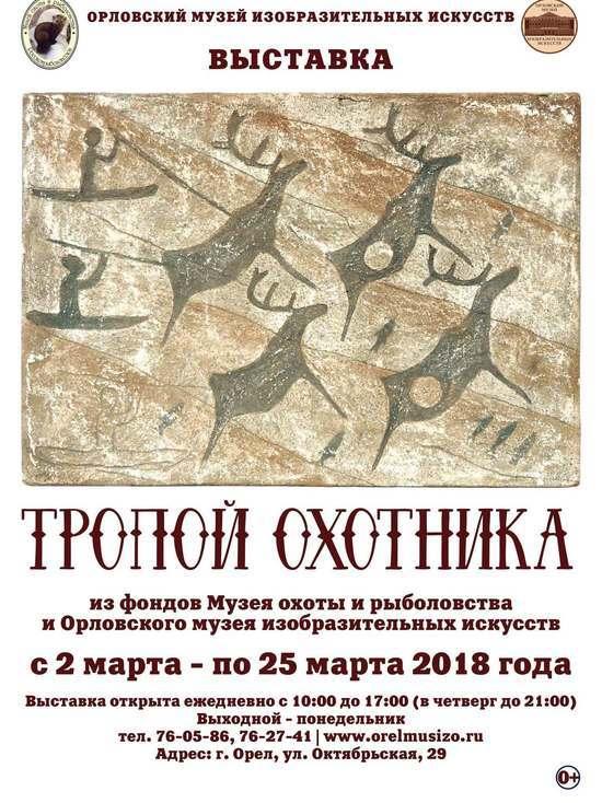 Орловцев приглашают пройти тропой охотника