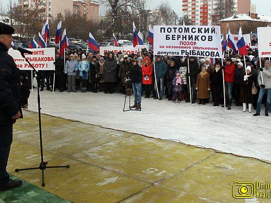 Фото Д.Краюхина: Митинг в поддержку Рыбакова
